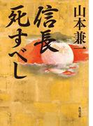 信長死すべし(角川文庫)