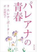 パレアナの青春(角川文庫)