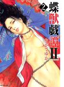 蝶獣戯譚2(2)