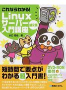 これならわかる!Linuxサーバー入門講座 第2版