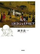人生、ときどきシェイクスピア【HOPPAライブラリー】