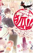 『デキ狐!!』番外編・デキ狐!! ミニ(Cross novels)