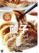 【期間限定特別価格】東京ウォーカー特別編集 今日はどうしても餃子が食べたい!