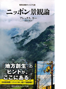 ニッポン景観論(集英社新書)