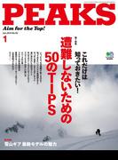 PEAKS 2015年1月号 No.62