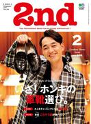 2nd 2015年2月号 Vol.95(2nd)