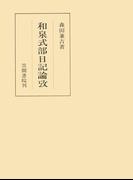 和泉式部日記論攷(笠間叢書)