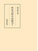 和泉式部日記論攷 第二(笠間叢書)