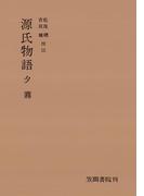 源氏物語 夕霧