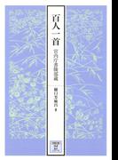 百人一首 宮内庁書陵部蔵(【笠間文庫】影印シリーズ)
