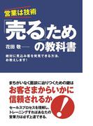 「売る」ための教科書(中経出版)