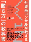 外資系コンサルが教える「勝ち方」の教科書(中経出版)