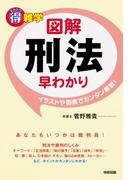 マル得雑学 図解刑法早わかり(中経出版)