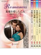 ハーレクイン・ロマンスセット 12(ハーレクイン・デジタルセット)