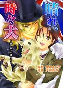 晴れ、ときどき犬 愛しの人狼3(コミックバージョン)(enjugroup)