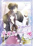 薔薇色のキス(TL ボンボンショコラ文庫)