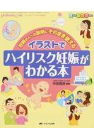 イラストでハイリスク妊娠がわかる本 妊婦さんへの説明にそのまま使える