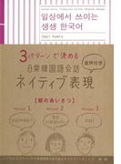 日常韓国語会話ネイティブ表現(音声付)(ネイティブ表現シリーズ)