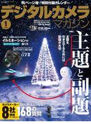 デジタルカメラマガジン 2015年1月号(デジタルカメラマガジン)