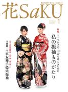 和の生活マガジン 花saku 2015年1月号