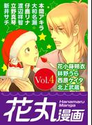 花丸漫画 Vol.4(花丸漫画)