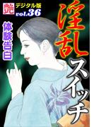 【体験告白】淫乱スイッチ(艶デジタル版)