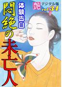 【体験告白】悶絶の未亡人(艶デジタル版)