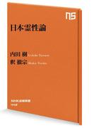 日本霊性論(NHK出版新書)