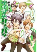 ナナマル サンバツ(9)(角川コミックス・エース)