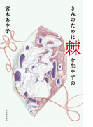 きみのために棘を生やすの 分冊版 蛇瓜とルチル