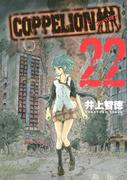 COPPELION(22)