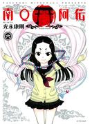 南Q阿伝(6)