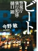 ビート―警視庁強行犯係・樋口顕―(新潮文庫)(新潮文庫)