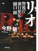 リオ―警視庁強行犯係・樋口顕―(新潮文庫)(新潮文庫)
