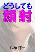 どうしても顔射(愛COCO!)