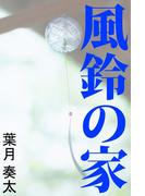 風鈴の家(愛COCO!)