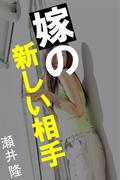 嫁の新しい相手(愛COCO!)