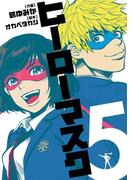 ヒーローマスク5(ヒーローズコミックス)(ヒーローズコミックス)