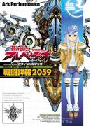 蒼き鋼のアルペジオ OFFICIAL BOOK~戦闘詳報2059~(YKコミックス)