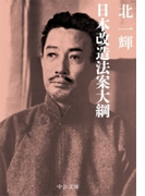 日本改造法案大綱(中公文庫)
