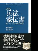 [新訳]兵法家伝書