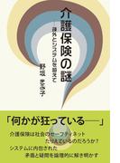 介護保険の謎【HOPPAライブラリー】