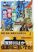 新潟「地理・地名・地図」の謎 意外と知らない新潟県の歴史を読み解く!