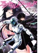 アクセル・ワールド05(電撃コミックス)