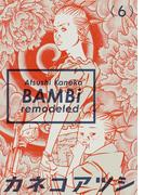 BAMBi 6 remodeled(ビームコミックス)