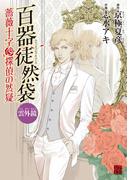 百器徒然袋 雲外鏡 薔薇十字探偵の然疑(カドカワデジタルコミックス)