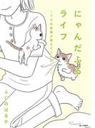 にゃんだふるライフ ~うちの老猫が教えてくれたこと~【電子特別版】