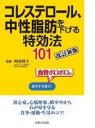 コレステロール、中性脂肪を下げる特効法101改訂新版