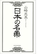日本の名薬
