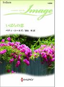 いばらの恋(ハーレクイン・イマージュ)